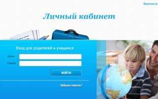Саратов: электронная школьная столовая