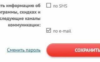 www budzdorov ru активация карты — бонусная программа от аптечной сети Будь здоров!