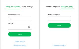 Мегафон Астрахань — официальный сайт, личный кабинет, тарифы