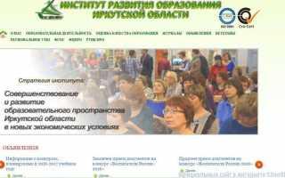 Иро 38 ру официальный сайт — Институт развития образования Иркутской области