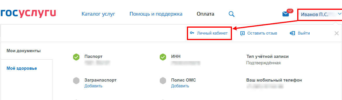 7-gosuslugi-lichnyy-kabinet.png
