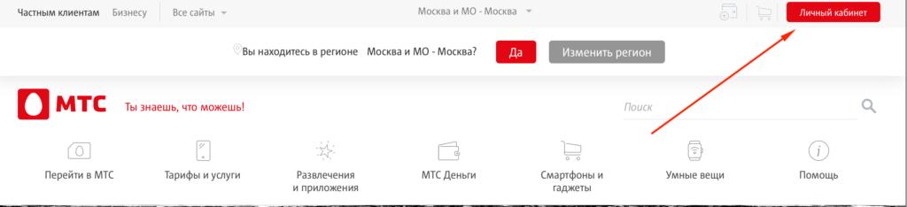 domashnij-internet-i-tv-mts-3.png