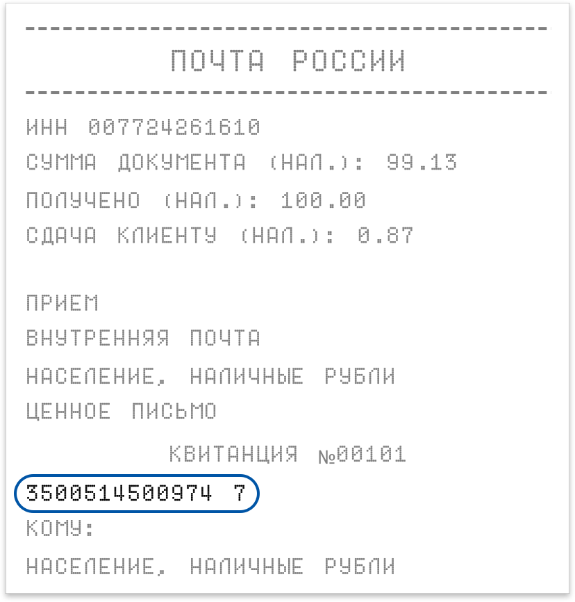 чек-трекномер.png