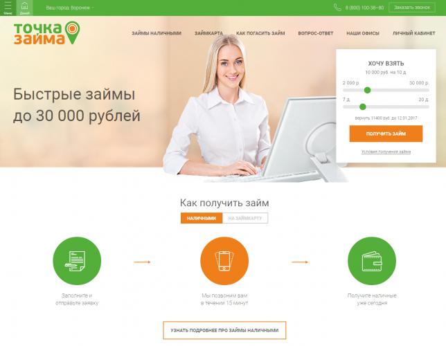 lichnyy-kabinet-tochka-zayma-1.png
