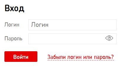 Rinet-RiNet-vhod-v-lichnyj-kabinet.png
