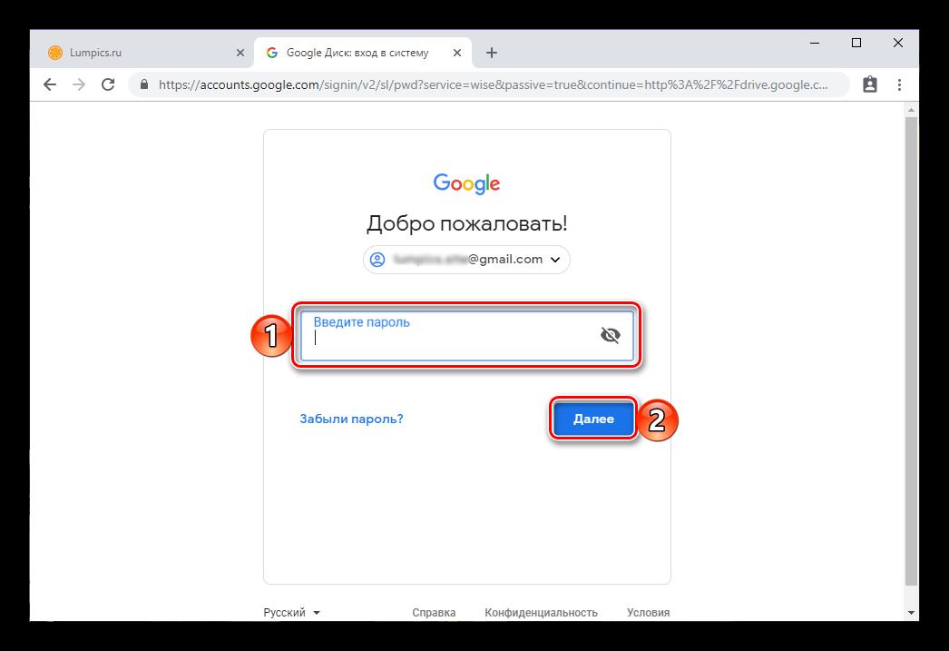 Vvod-parolya-ot-uchetnoy-zapisi-dlya-vhoda-v-Google-Disk-v-brauzere-Google-Chrome.png