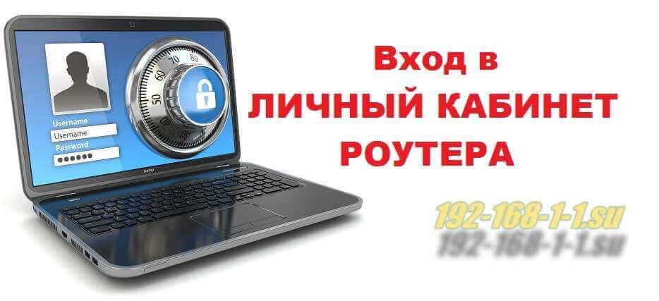 router-lichnii-kabinet-1.jpg