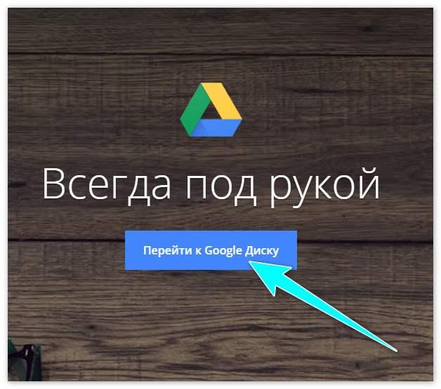 perejti-google-drive.jpg