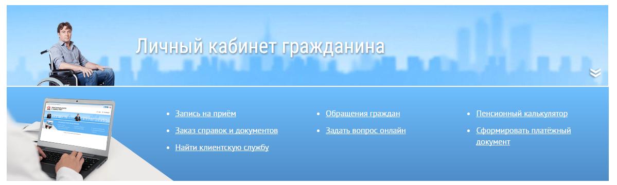 4-pensionnyy-fond-lichnyy-kabinet.png