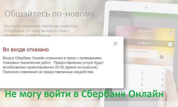 problema_vkhoda_v_sberbank_onlajn.jpg