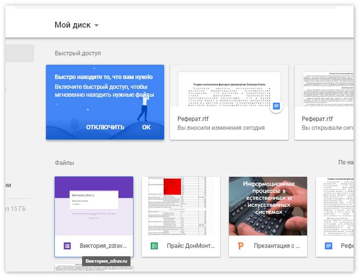 moj-disk-google-drive.jpg