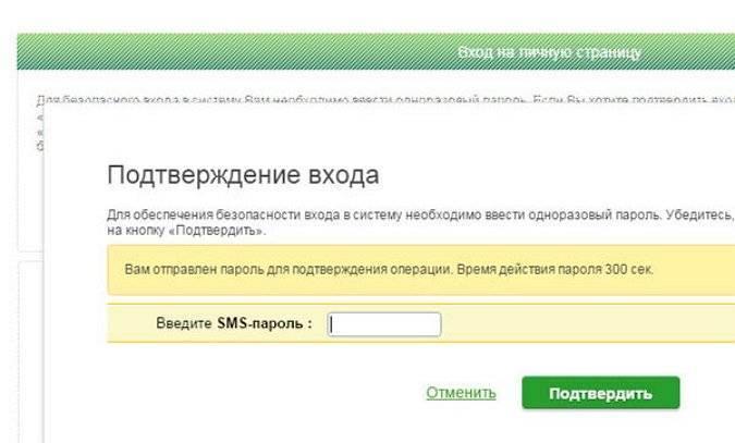1456727512_ne-voyti-v-sberbank-onlayn-s.jpg
