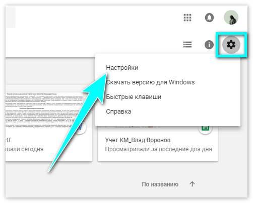 nastrojki-google-drive-1.jpg