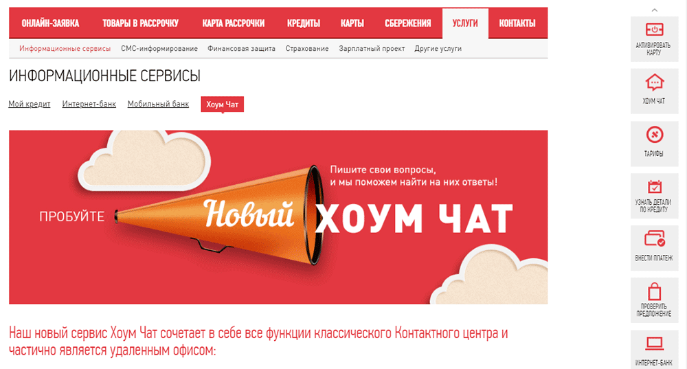 4-novyj-houm-chat.png