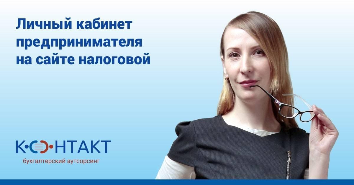 Lichnyj_kabinet_predprinimatelya_FB.jpg