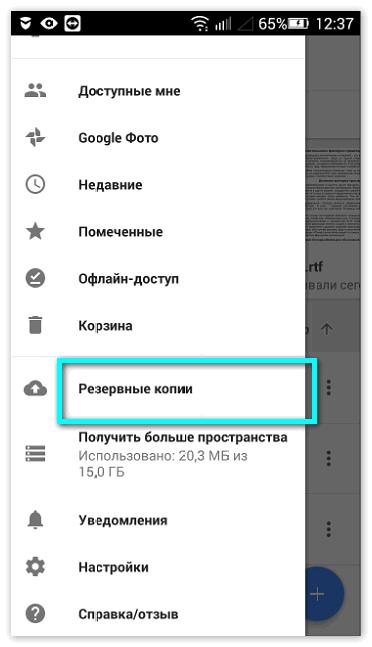 rezervnye-kopii-google-drive.png