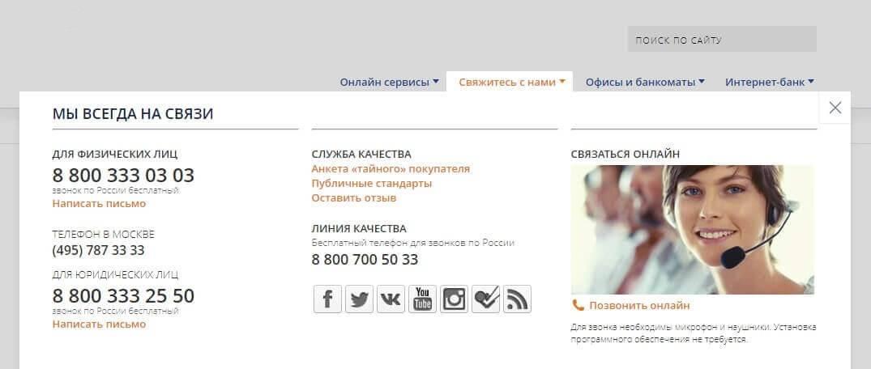 telefon-promsvyazbank-1.jpg