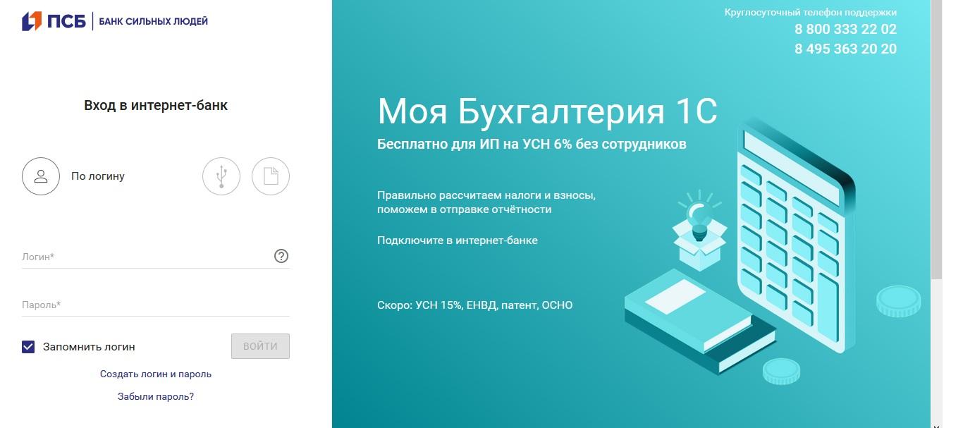 lichnyj-kabinet-promsvjazbanka%20%283%29.jpeg