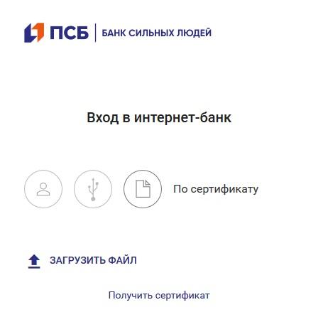lichnyj-kabinet-promsvjazbanka%20%285%29.jpeg