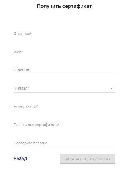 lichnyj-kabinet-promsvjazbanka%20%286%29.jpeg
