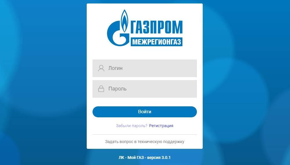 permregiongaz-lichnyiy-kabinet.jpg