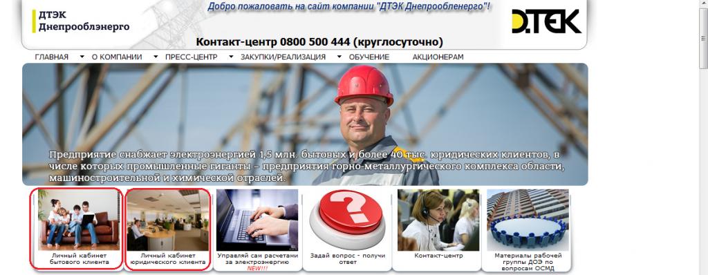 dneproblenergo-lichnyy-kabinet-2.png