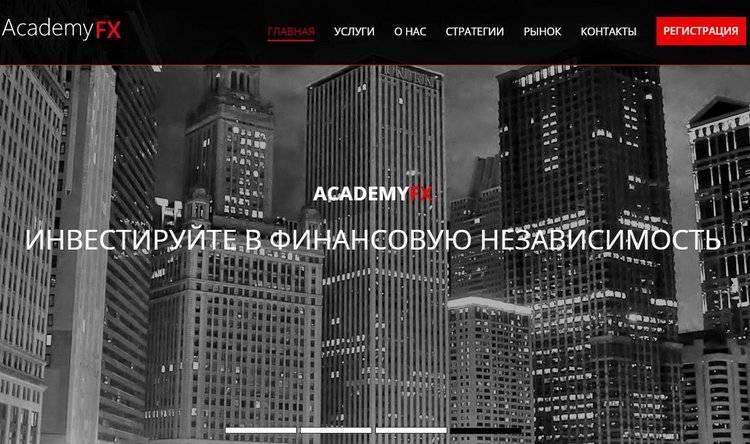 academyfx-4.jpg