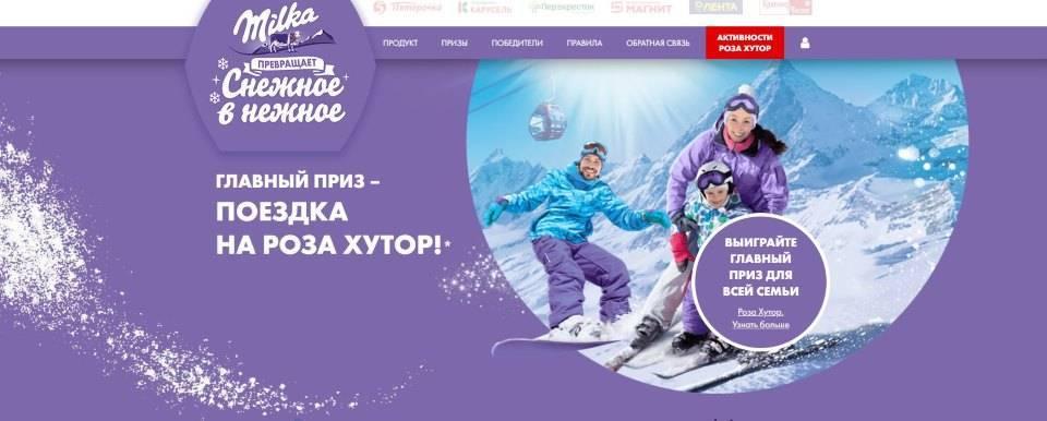 Milka-novogodnyaya-aktsiya-2020.jpg