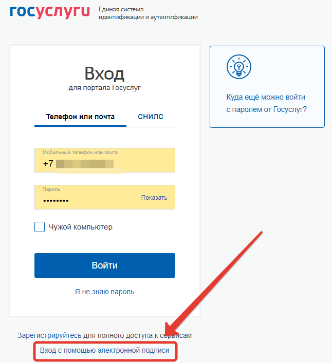 lichnyj-kabinet-gosuslugi-rt%20%289%29.png