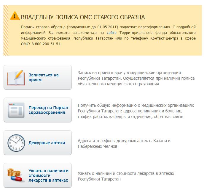 lichnyj-kabinet-gosuslugi-rt%20%2814%29.png
