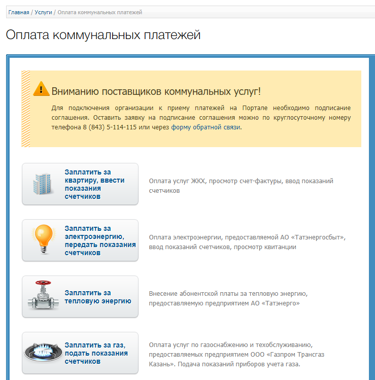 lichnyj-kabinet-gosuslugi-rt%20%2818%29.png