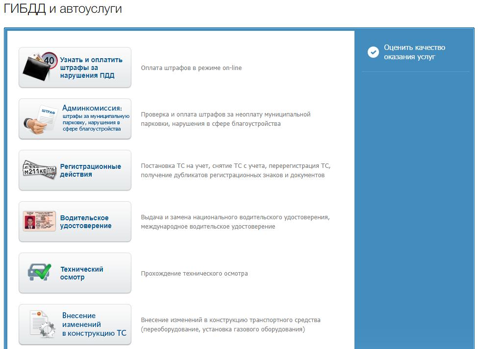 lichnyj-kabinet-gosuslugi-rt%20%2819%29.png