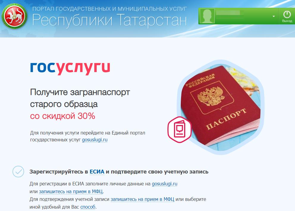 lichnyj-kabinet-gosuslugi-rt%20%2820%29.png
