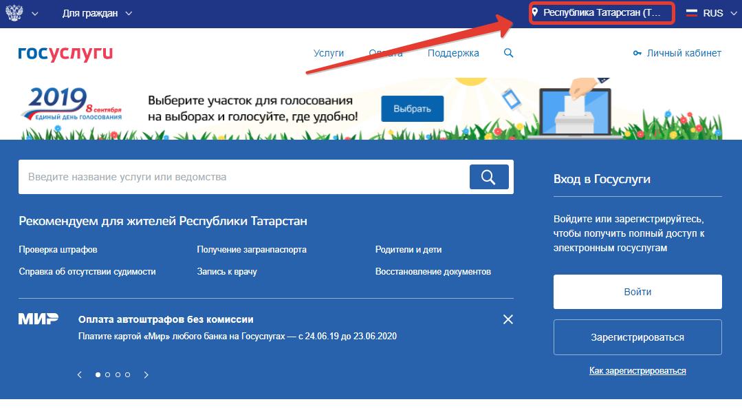 lichnyj-kabinet-gosuslugi-rt%20%2821%29.png