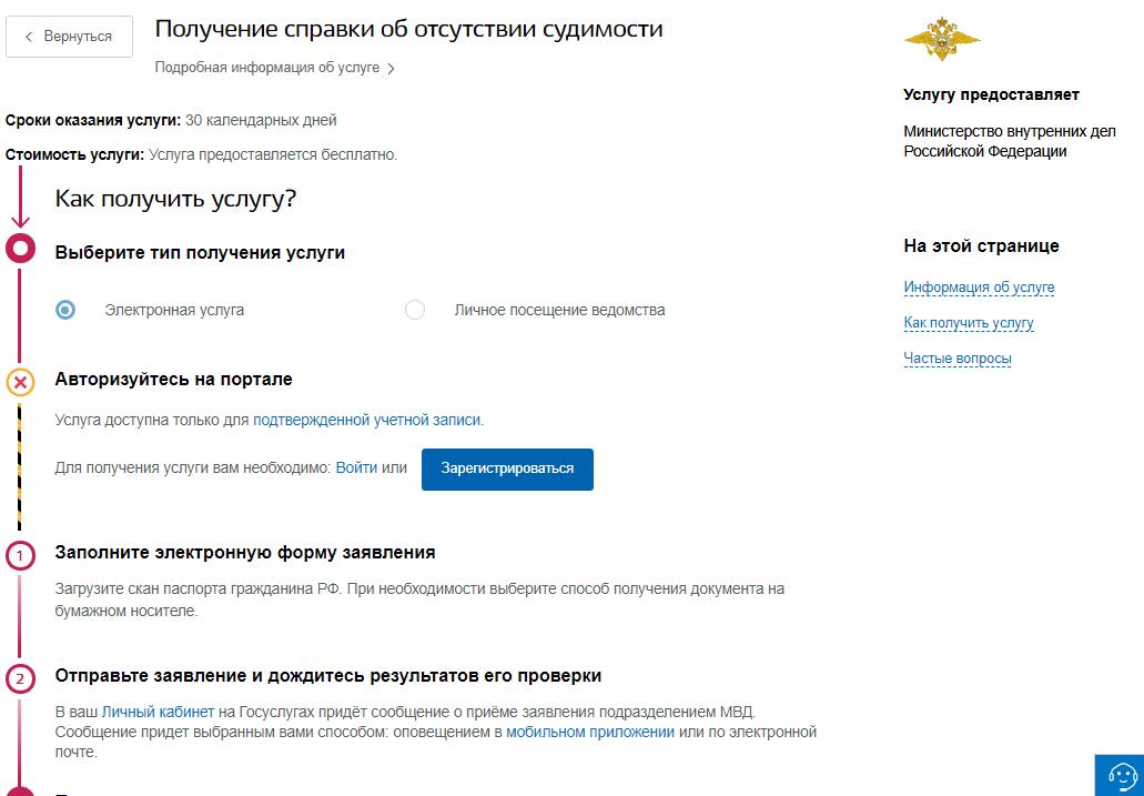 lichnyj-kabinet-gosuslugi-rt%20%2822%29.png