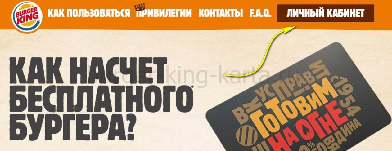 glavnaya-stranica-karty-burger-king.jpg