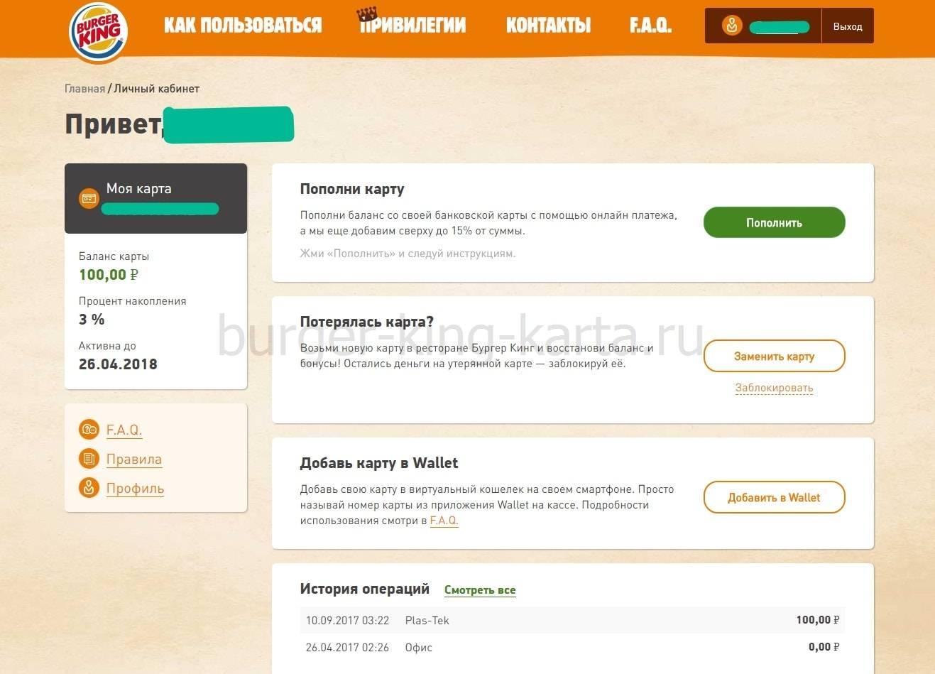 startovaya-stranica-lichnogo-kabineta.jpg