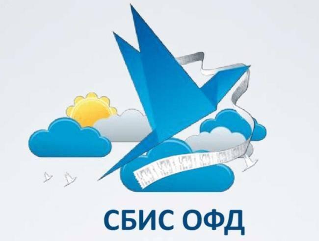 СБИС_ОФД-1.png
