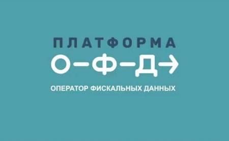 Платформа-ОФД.jpg