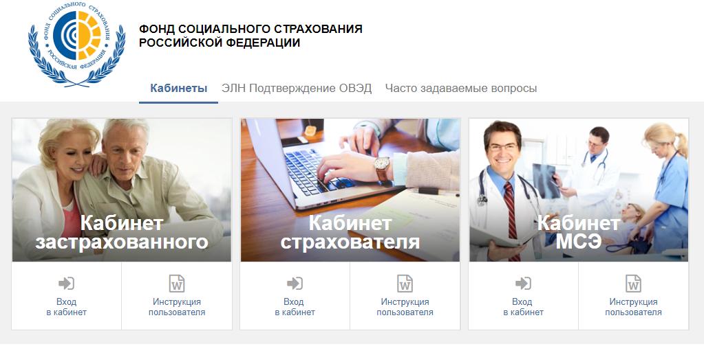 lichnyj-kabinet-fss%20%281%29.png