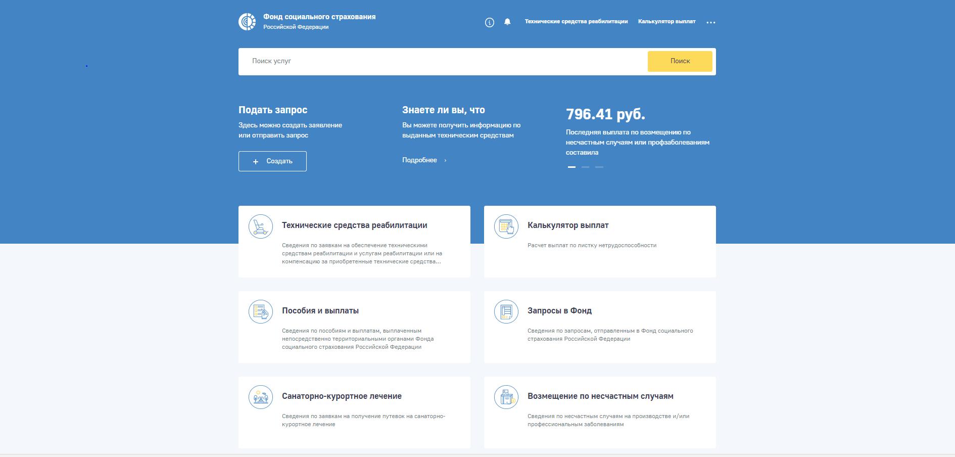 lichnyj-kabinet-fss%20%285%29.png