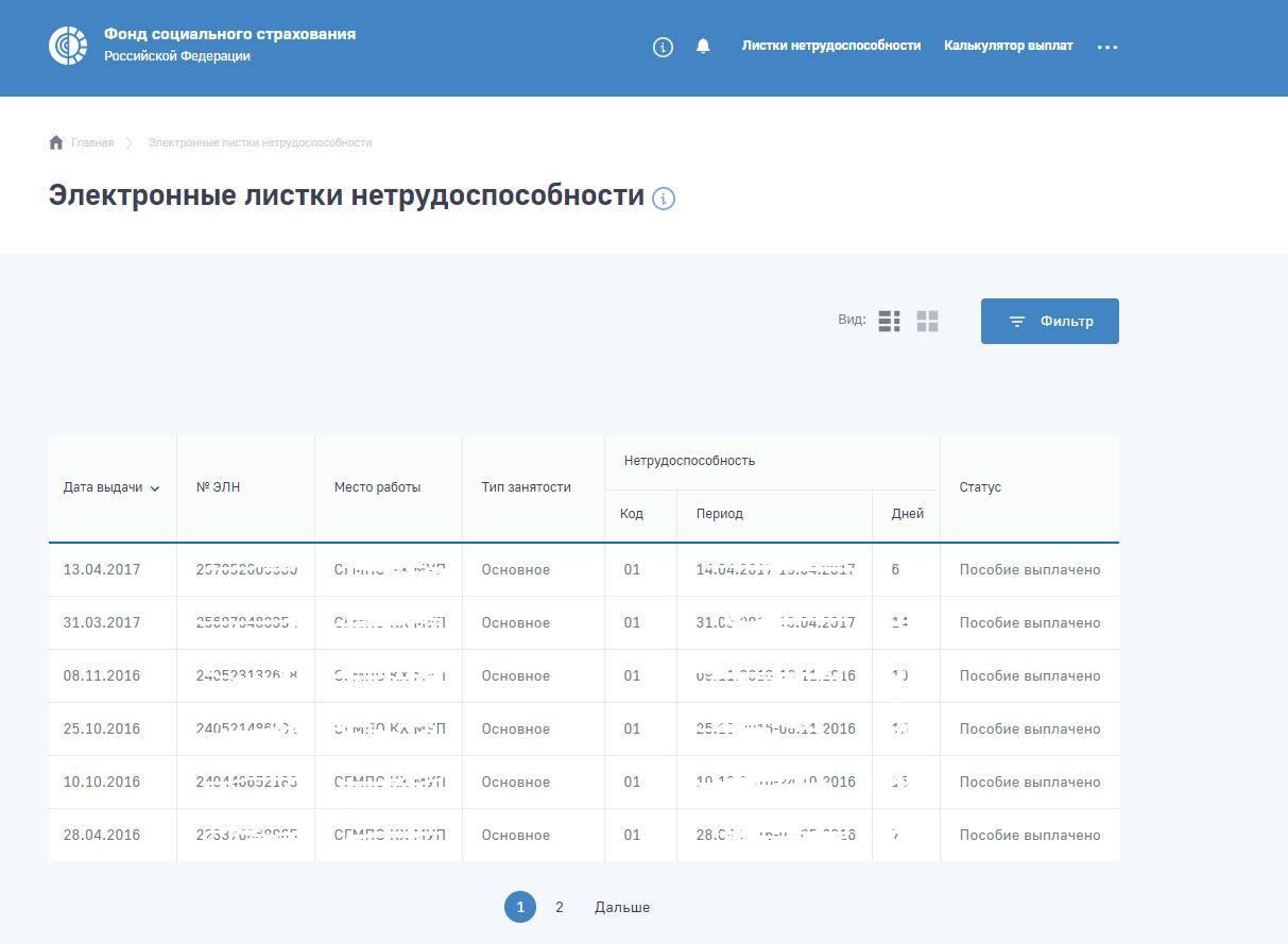 lichnyj-kabinet-fss%20%289%29.png