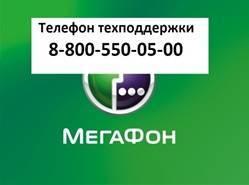 goryachaya-liniya-megafon.jpg