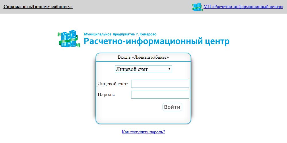 lichnyy-kabinet-zhkh-kemerovo-2.png