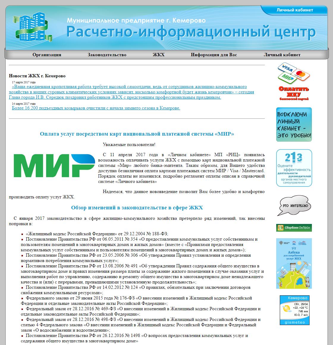 lichnyy-kabinet-zhkh-kemerovo-1.png