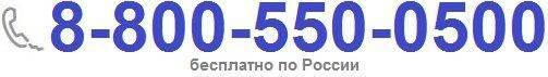 8-800-550-0500.JPG
