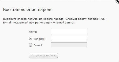 zhkhnso-lichnyiy-kabinet-novosibirsk.jpg