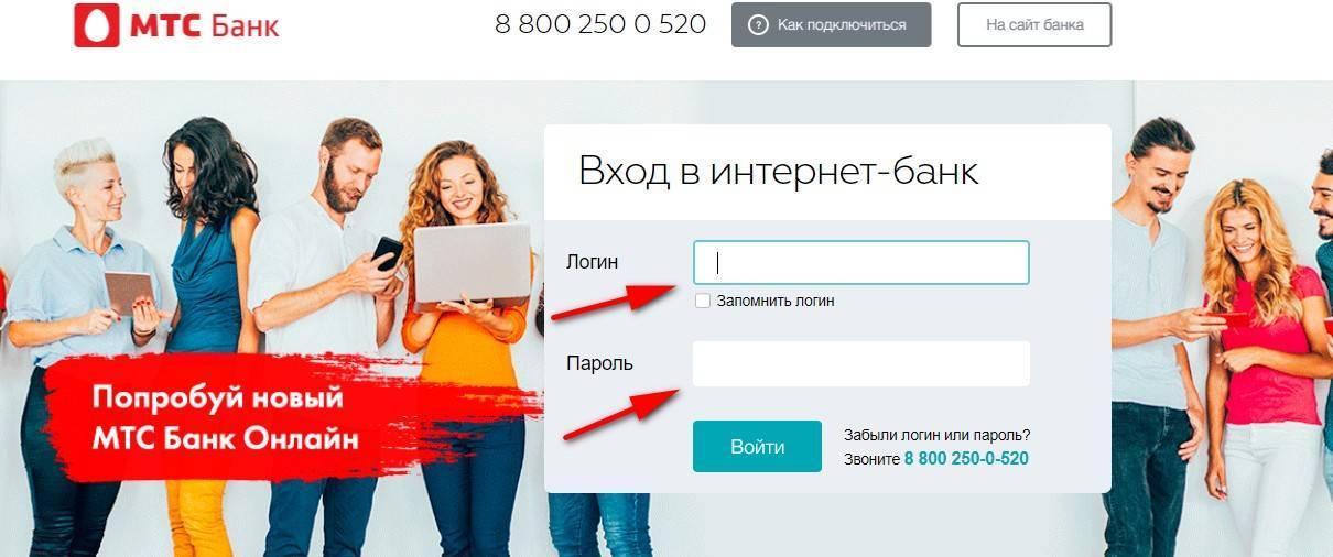forma-vhoda-v-internet-bank-mts-bank-staroj-versii.jpg