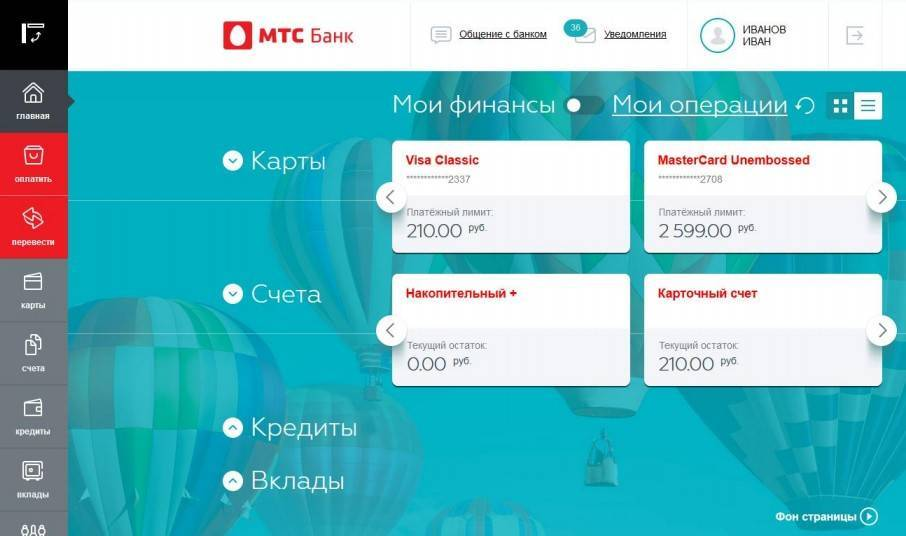 glavnaya-stranica-onlajn-banka-mts-bank.jpg