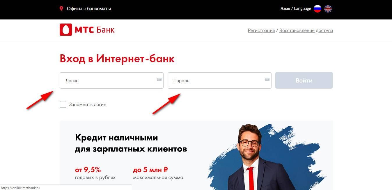 forma-vvedeniya-logina-i-parolya-dlya-vhoda-v-novuyu-beta-versiyu.jpg